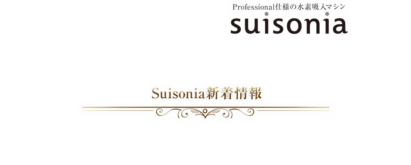 Suisonia新着情報